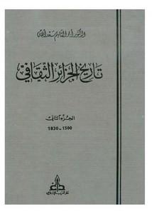 ابوالقاسم سعد الله..تاريخ الجزائر الثقافى..الجزء الثانى