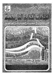 اتجاهات الكتابة التاريخية في تاريخ مصر الحديث والمعاصر