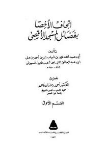 إتحاف الأخصا بفضائل المسجد الأقصى – تحقيق أحمد رمضان