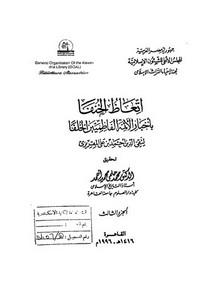اتعاظ الحنفاء باخبار الفاطميين الخلفاءج3 – المقريزي