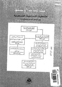 اتفاقيات أوسلو
