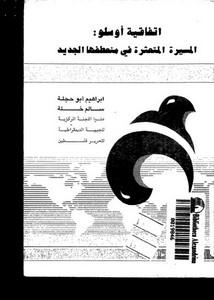 اتفاقية أوسلو لإبراهيم أبو حجلة وسلم خلة