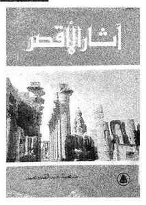 آثار الأقصر – محمد عبد القادر محمد