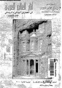 آثار العام العربي في العصرين اليوناني والروماني – القسم الآسيوي