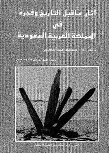 آثار ما قبل التاريخ في السعودية