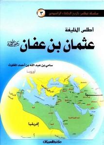 أطلس سامي المغلوث – أطلس الخليفة عثمان بن عفان