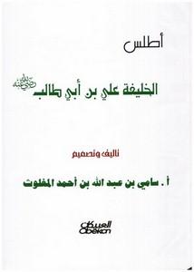 أطلس سامي المغلوث – أطلس الخليفة علي بن أبي طالب (ملون
