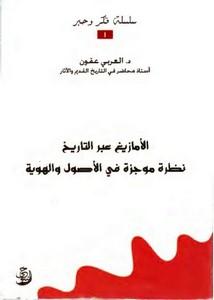 الأمازيغ عبر التاريخ ـ العربي عقون