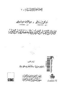 الاندلس فى اقتباس الانوار وفى اختصار اقتباس الانوار – أبو محمد الرشاطي وابن الخرّاط الإشبيلي