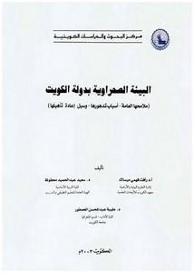 تصفح وتحميل كتاب البيئة الصحراوية بدولة الكويت Pdf مكتبة عين الجامعة