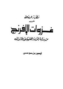 الحروب الصليبية – غزوات الإفرنج من بداية الحروب الصليبية حتى وفاة نور الدين – تيسير بن موسى