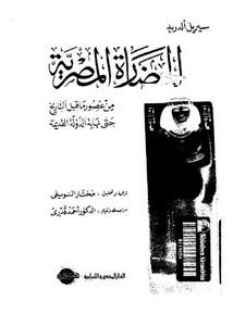 الحضارة المصرية من عصور ما قبل التاريخ حتي نهايه الدوله القديمه