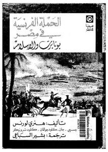 الحملة الفرنسية فى مصر بونابرت والإسلام هنري لورنس