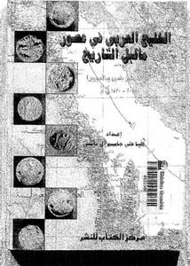 الخليج العربى فى عصور ماقبل التاريخ