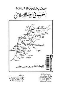المغرب في العصر الإسلامي