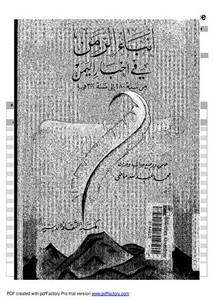 انباء الزمن في أخبار اليمن من سنة 280 الى سنة 322