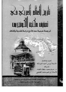 تاريخ العالم العربي في تصنيف مكتبة الكونجرس مترجم