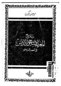 تاريخ المغرب الإسلامي والأندلس في العصر المريني