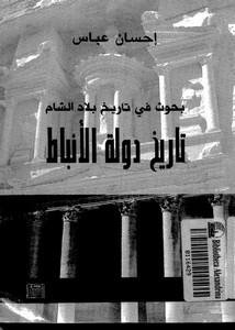 تصفح وتحميل كتاب تاريخ دولة الأنباط Pdf مكتبة عين الجامعة