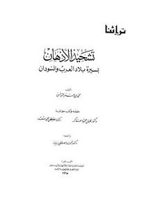 تشحيذ الأذهان بسيرة بلاد العرب والسودان pdf