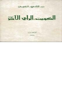 الكويت والرأي الاخر