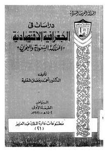 دراسات في الجغرافيا الاقتصادية المملكة السعودية والبحرين
