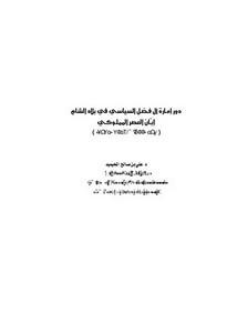 دور امارة آل فضل السياسي في بلاد الشام ابان العصر المملوكي ( 658-922هـ 1260- 1516م ) – بحوث