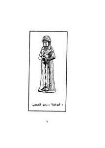 دور سورية في بناء الحضارة الإنسانية عبر التاريخ القديم سعد صائب