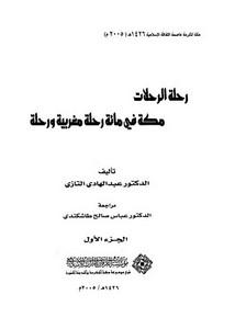 رحلة الرحلات مكة في مائة رحلة مغربية ورحلة