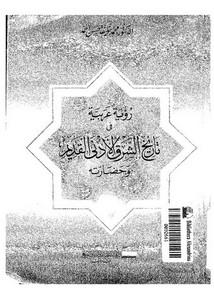 تاريخ السودان القديم وحضارته pdf
