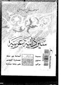 سير ذاتية عربية -عمارة اليمني -ابن سينا-ابن خلدون -اسامة