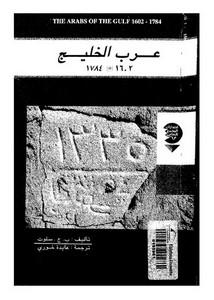 عرب الخليج 1602 ـ 1784