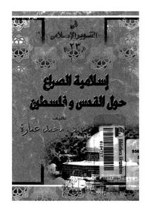 فلسطين – إسلامية الصراع حول القدس وفلسطين لمحمد عمارة