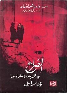 فلسطين – الصراع بين المتدينين والعلمانيين في إسرائيل – يشعيا هوليفمان ومحمد محمود أبوغدير