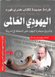 فلسطين – قراءة جديدة لكتاب هنري فورد اليهودي العالمي – يوسف رشاد