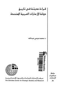 قراءة حديثة في تاريخ دولة الإمارات العربية المتحدة لمحمد مرسي عبدالله