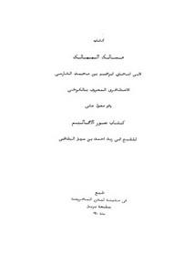 مسالك الممالك – ط 1937