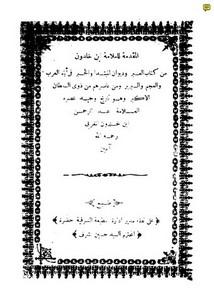 مقدمة ابن خلدون تحقيق إبراهيم شبوح pdf