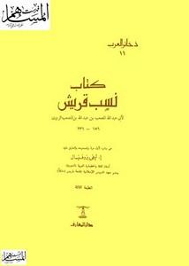 نسب قريش – الزبيري – ط المعارف