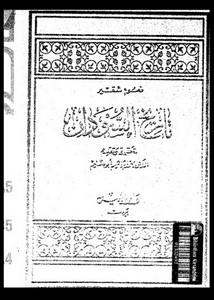نعوم شقير تاريخ السودان pdf
