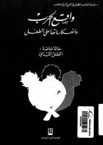 واقع الحرب وانعكاساتها على الطفل حالة خاصة الطفل اللبناني لروشن برس