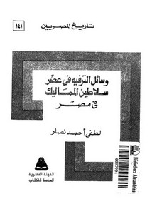 وسائل الترفيه في عصر سلاطين المماليك في مصر للطفي أحمد نصار