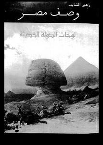 وصف مصر أو مجموعة الملاحظات والبحوث أثناء حملة الجيش الفرنسي – زهير الشايب