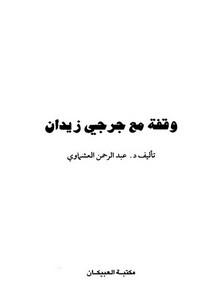 وقفة مع جرجي زيدان – عبد الرحمن العشماوي
