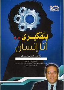 بتفكيري أنا إنسان للدكتور حسين صبري
