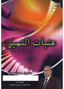 عتبات التميز للدكتور حسين صبري