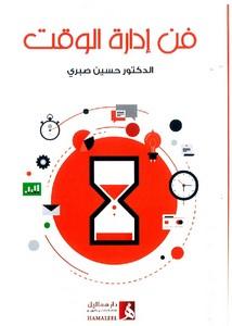فن إدارة الوقت للدكتور حسين صبري