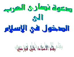 دعوة النصارى العرب الى الدخول في الاسلام