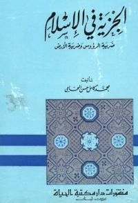 الجزية في الاسلام