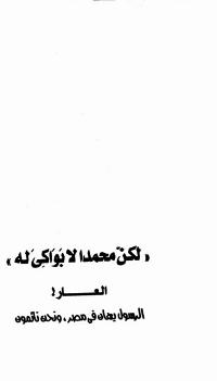 ..هتك الاستار عن خفايا كتاب فترة التكوين في حياة الصادق الآمين..لكن محمد لا بواكي له..العار